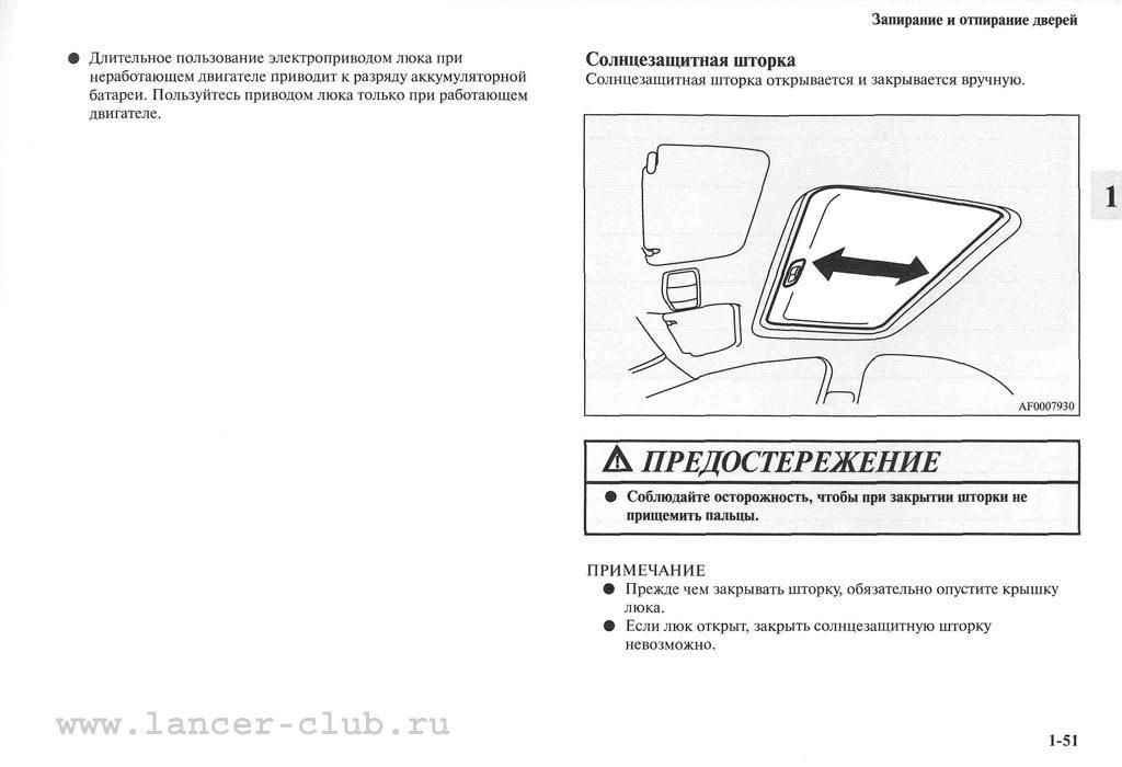 Lancer x инструкция по эксплуатации