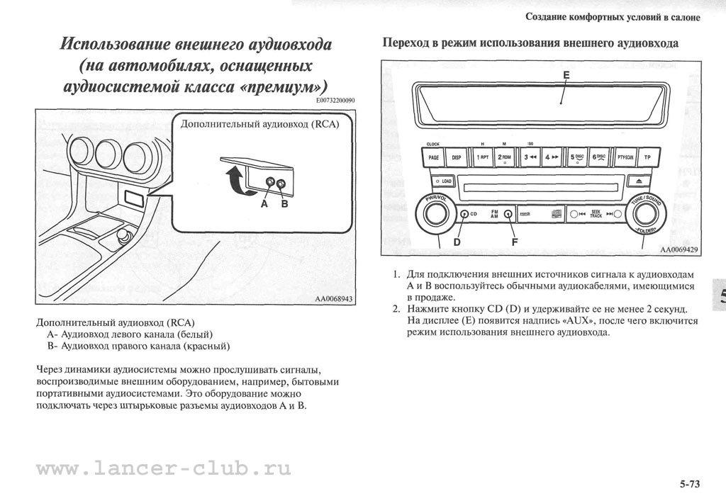 Инструкцию по эксплуатации митсубиси лансер 10