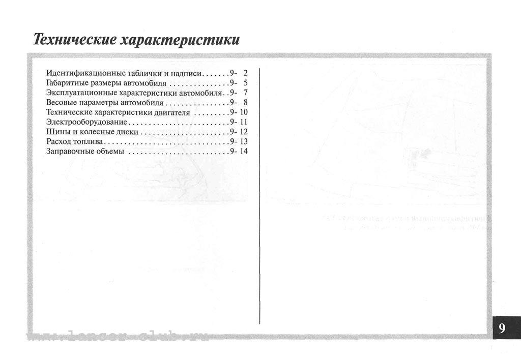 lancerX_manual_11-01.jpg