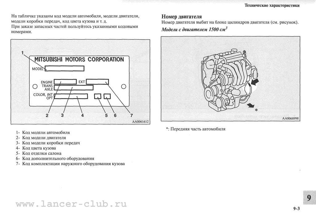 lancerX_manual_11-03.jpg