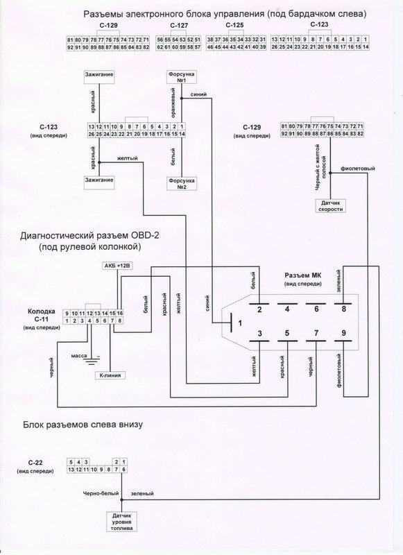 схема подключения бортового